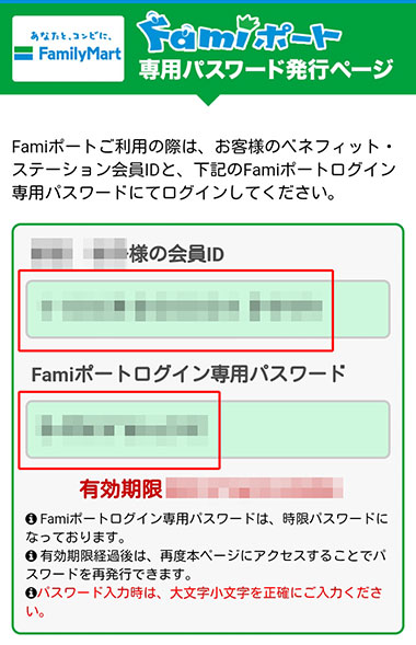 ファミポート用PW発行